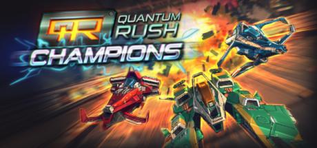 免费获取 Steam 游戏 Quantum Rush: Champions 量子冲击冠军丨反斗限免