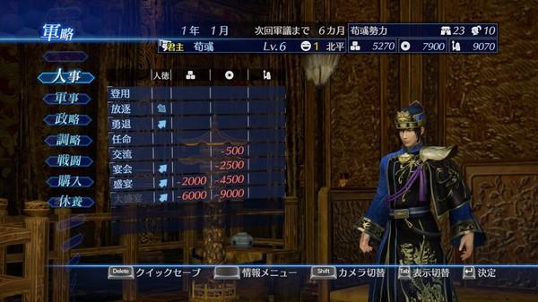 Download Dynasty Warriors 8 Empires-CODEX