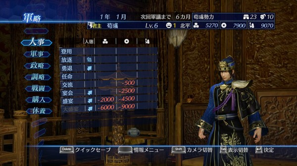 Dynasty Warriors 8: Empires (PC) 2015