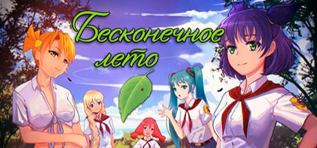 скачать игру бесконечное лето на русском