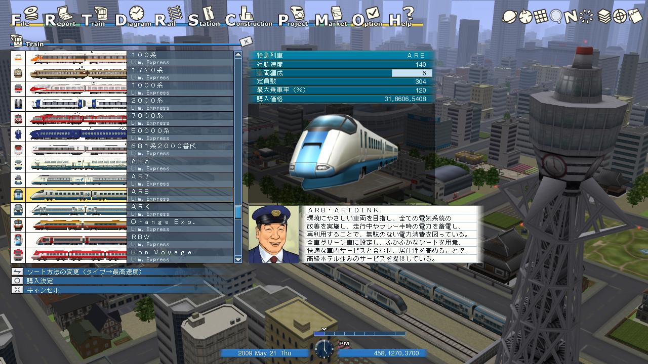 A列車で行こう8 screenshot