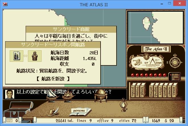 ATLAS レジェンドパック screenshot