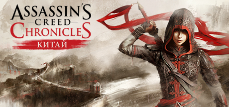 Продам Assassin's Creed Chronicles: China