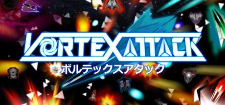 Vortex Attack: ボルテックスアタック