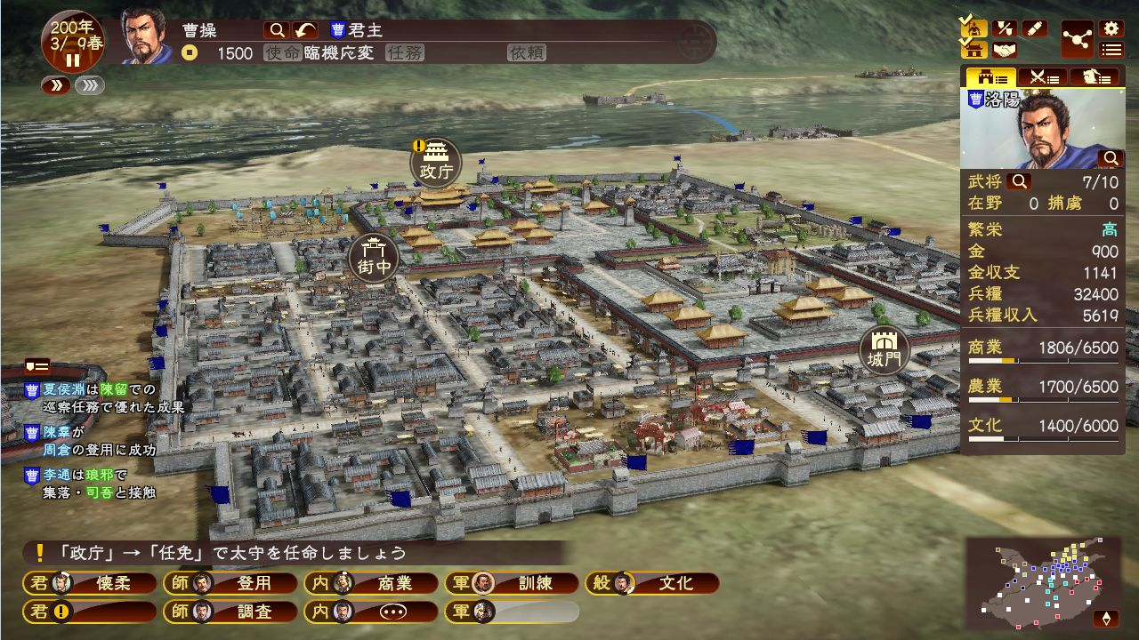 Romance of the Three Kingdoms 13 (ENG/MULTI4) [Repack]