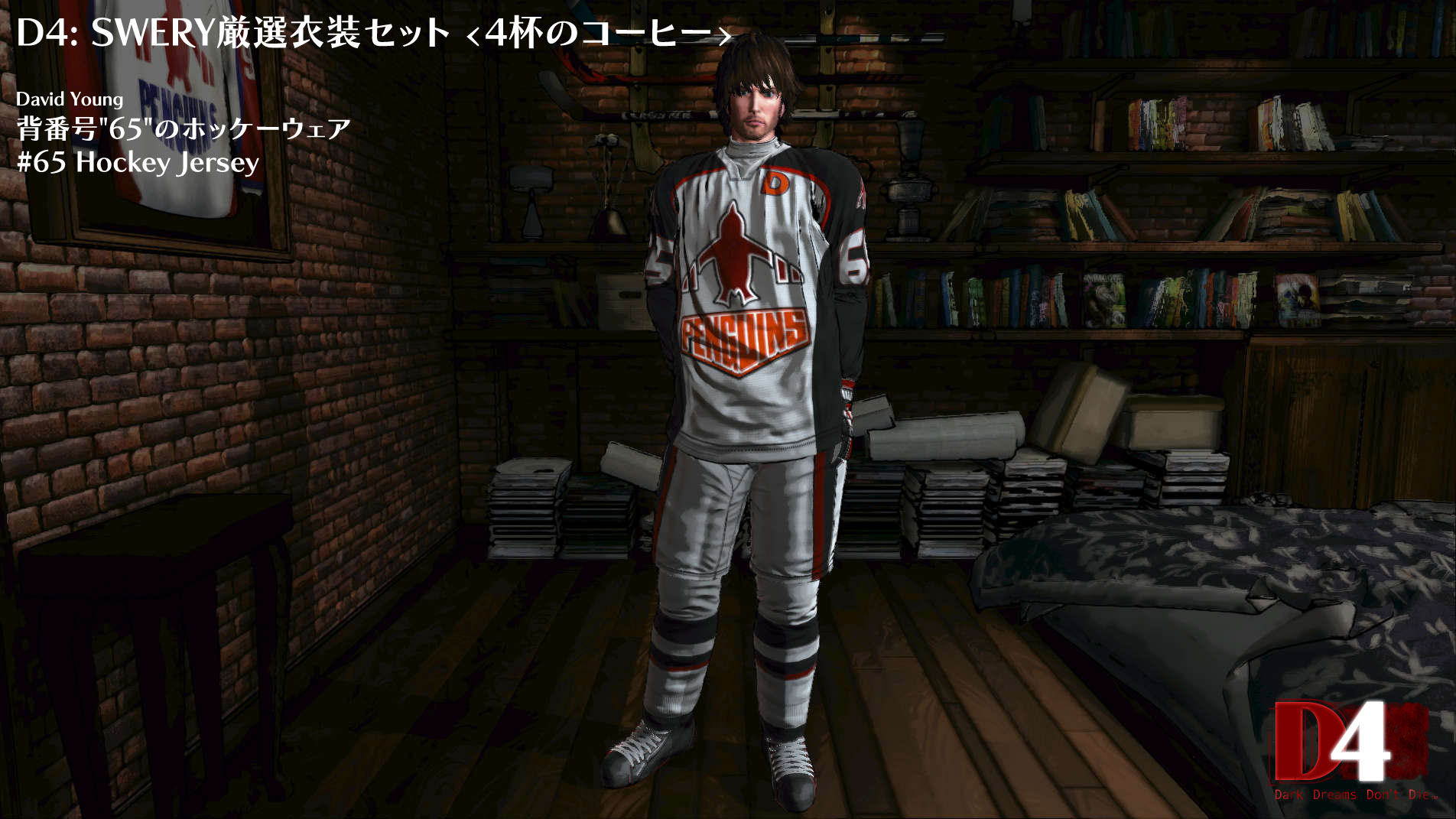 D4: SWERY's Choice Costume Set -4 Cups of Coffee- screenshot
