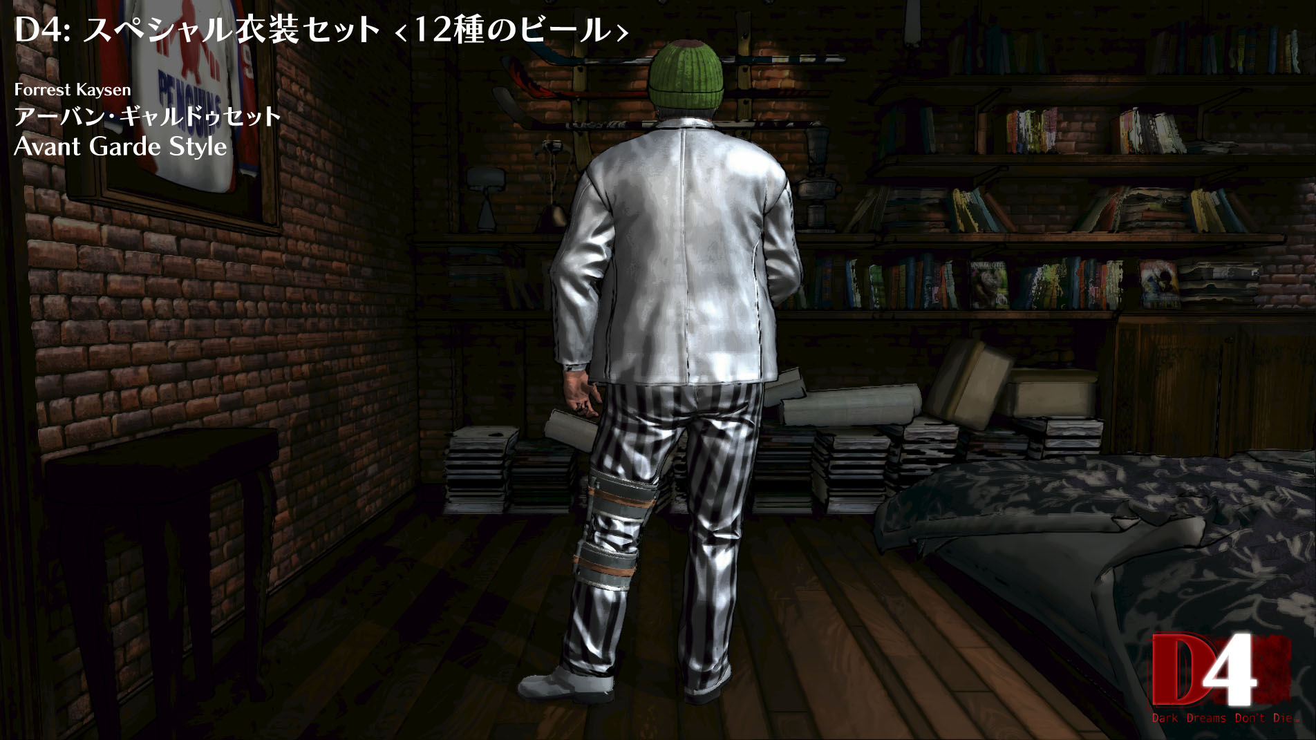 D4: Special Costume Set -12 Beers- screenshot