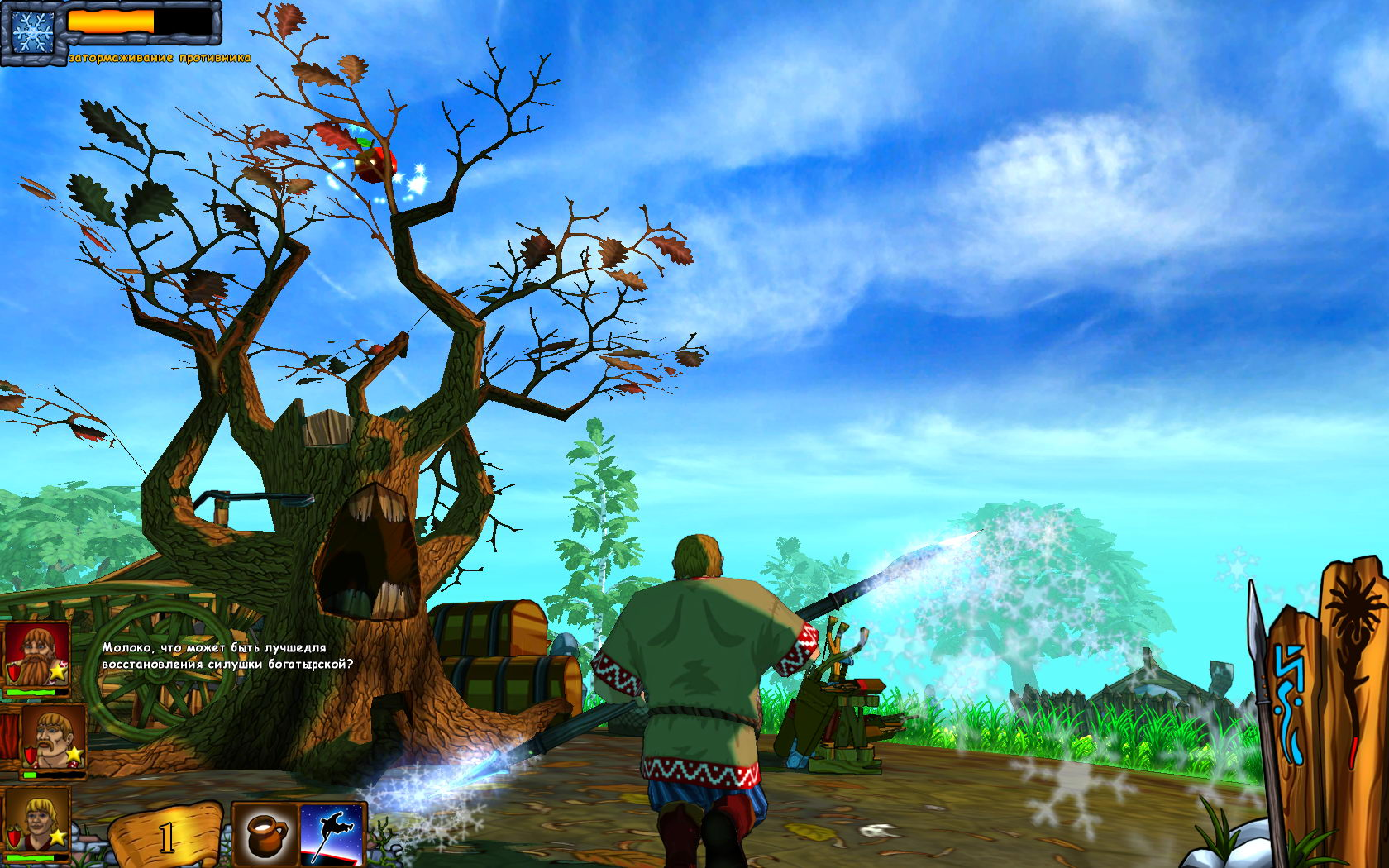 Three Heroes screenshot