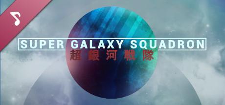 Super Galaxy Squadron Soundtrack