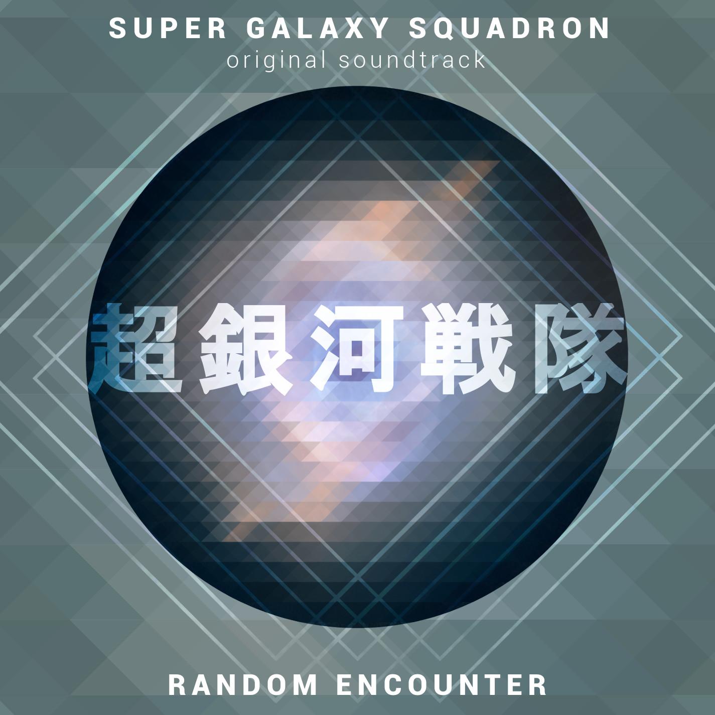 Super Galaxy Squadron Soundtrack screenshot