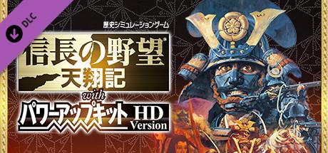 NOBUNAGA'S AMBITION: Tenshouki WPK HD Version - GAMECITYオンラインユーザー登録シリアル steam key giveaway