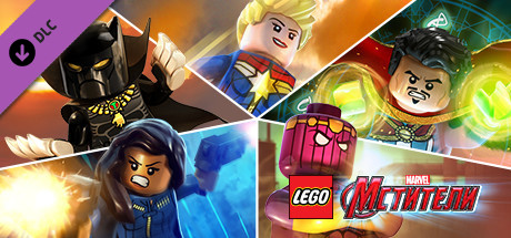 Скачать все 10 dlc для lego marvel avengers