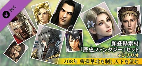 Cheap RTK Maker - Face CG Historical Fantasy Set - 三国志ツクール顔登録素材「歴史ファンタジー」セット+シナリオ free key