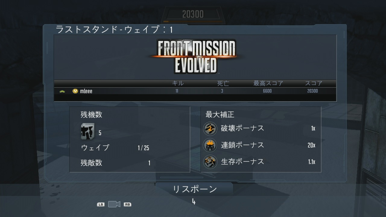 Front Mission Evolved: Last Stand screenshot
