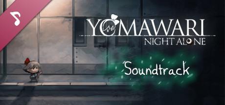 Yomawari: Night Alone - Digital Soundtrack