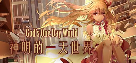 神明的一天世界(God's One Day World) steam key giveaway