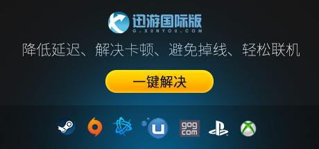 XunYouInt迅游国际网游加速器