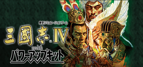 Romance of the Three Kingdoms Ⅳ with Power Up Kit / 三國志Ⅳ with パワーアップキット steam key giveaway