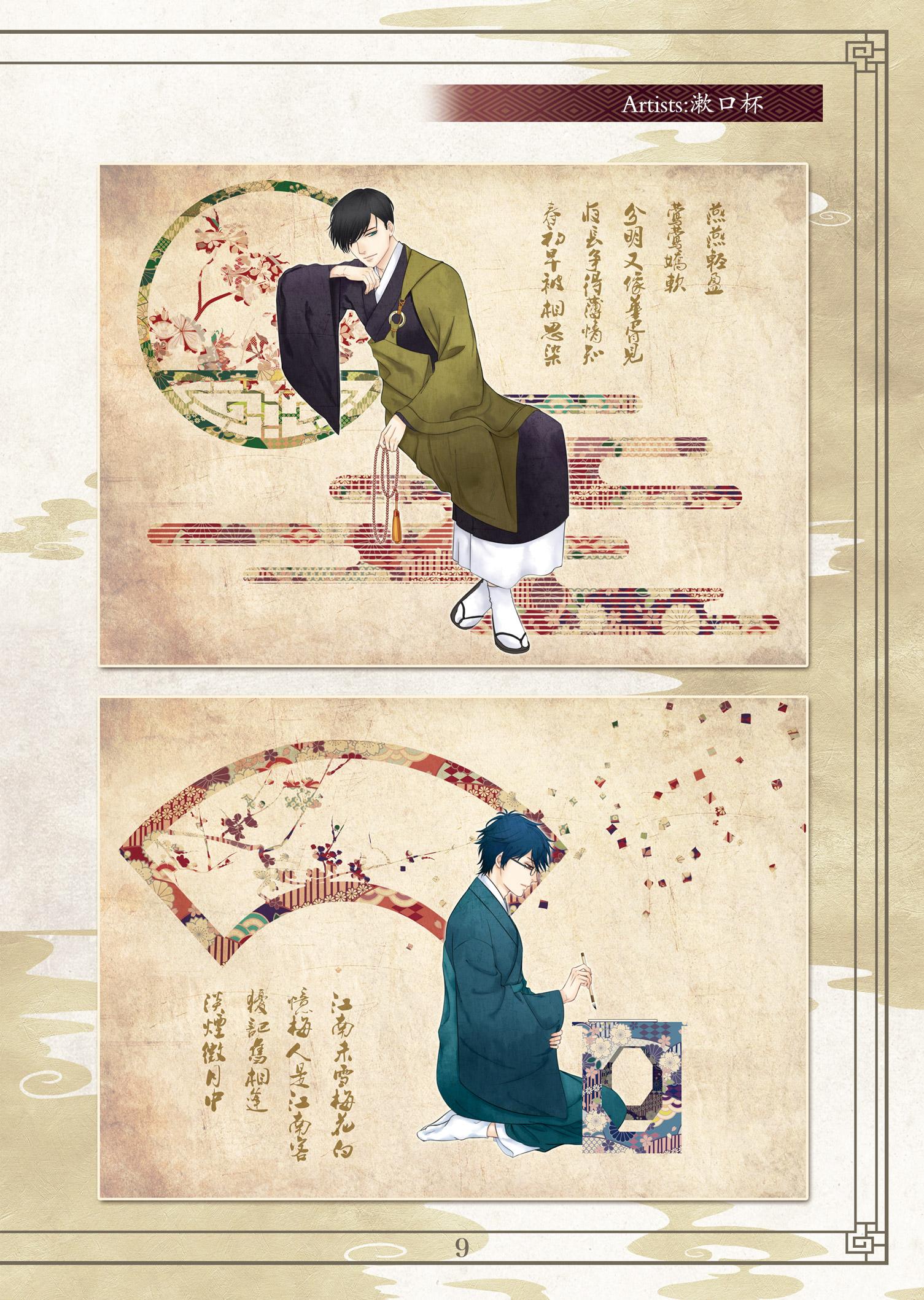 The Art of Lost in Secular Love(尘沙惑设定集) screenshot