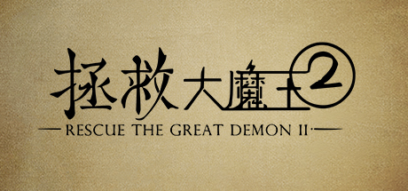 Rescue the Great Demon 2