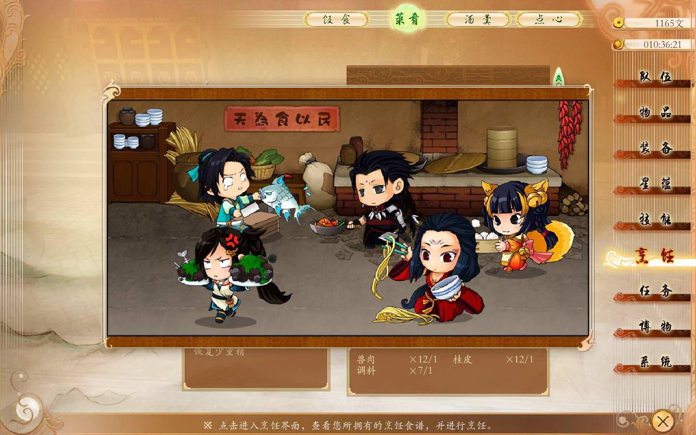 古剑奇谭(GuJian) screenshot