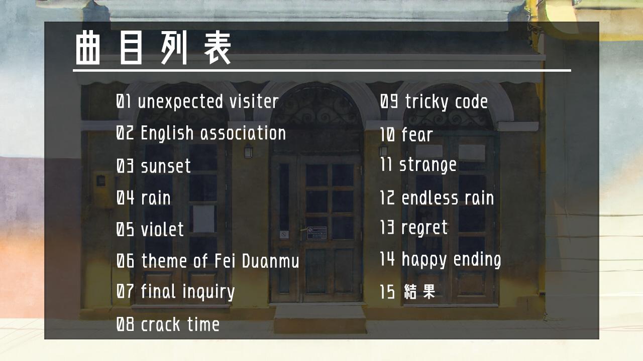 端木斐异闻录:坠殒癖 - 原声集(OST) screenshot