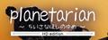 planetarian HD logo