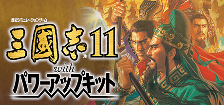 Allgamedeals.com - Romance of the Three Kingdoms XI with Power Up Kit - STEAM