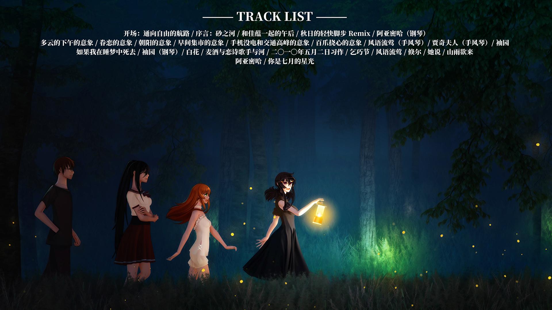 Bai Qu OST screenshot