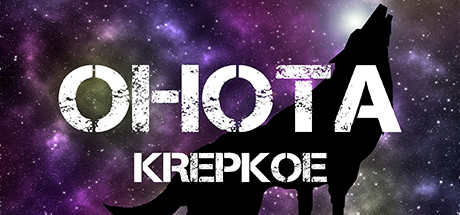 OHOTA KREPKOE