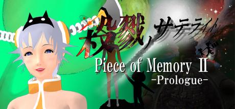 memory piece