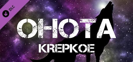 OHOTA KREPKOE - Soundtrack