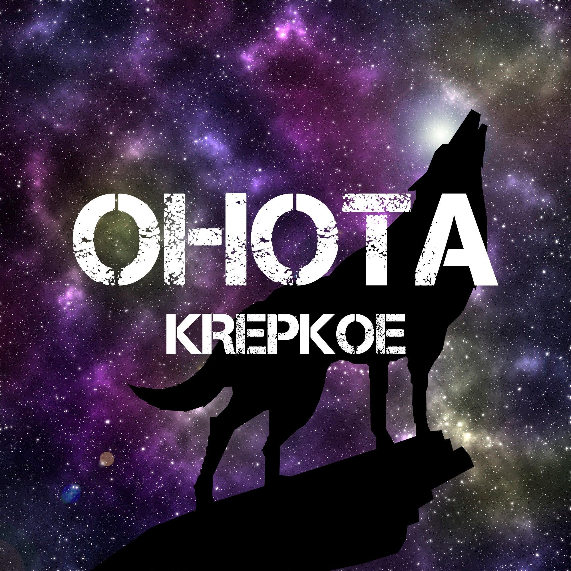 OHOTA KREPKOE - Soundtrack screenshot