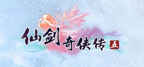 仙剑奇侠传五-Chinese Paladin 5 free steam game