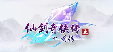 仙剑奇侠传五 前传(Chinese Paladin:Sword and Fairy 5 Prequel)