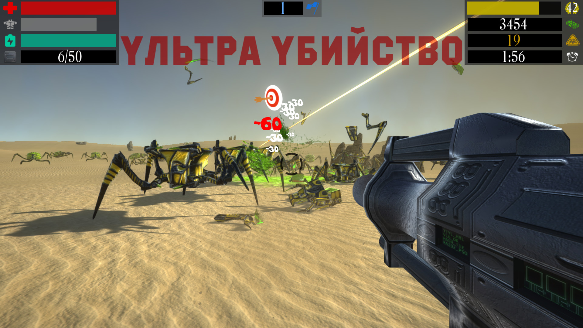 Attack Of Insects screenshot