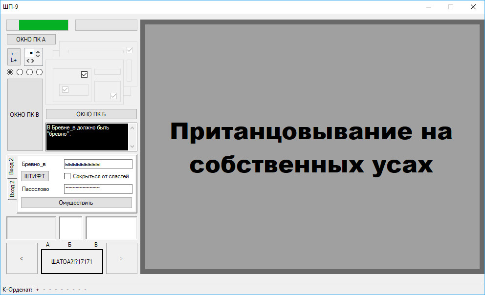 ШП - ShP screenshot
