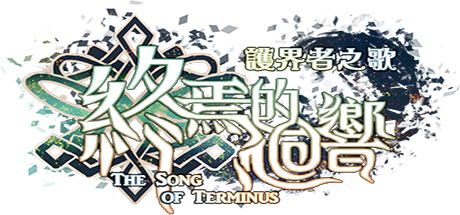 The Song of Terminus  終焉的迴響:護界者之歌