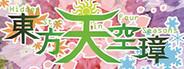 東方天空璋 ~ Hidden Star in Four Seasons. logo