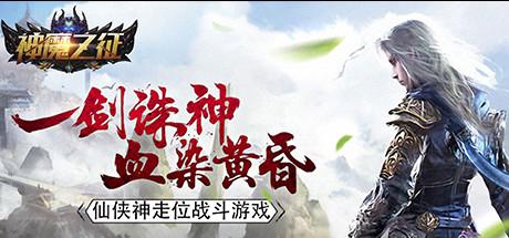 Legend Knight (仙剑群侠)
