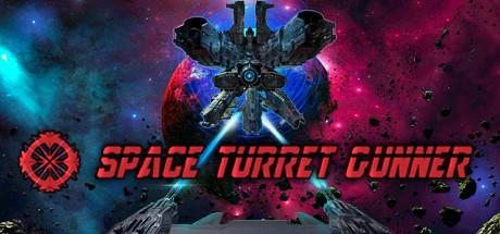 Space Turret Gunner 宇宙大炮手