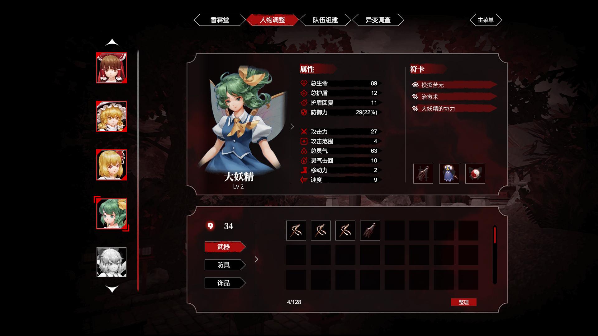 东方梦零魂 -TouHou Nil Soul- screenshot