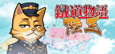Allgamedeals.com - 铁道物语:陆王(Railway Saga:Land King) - STEAM