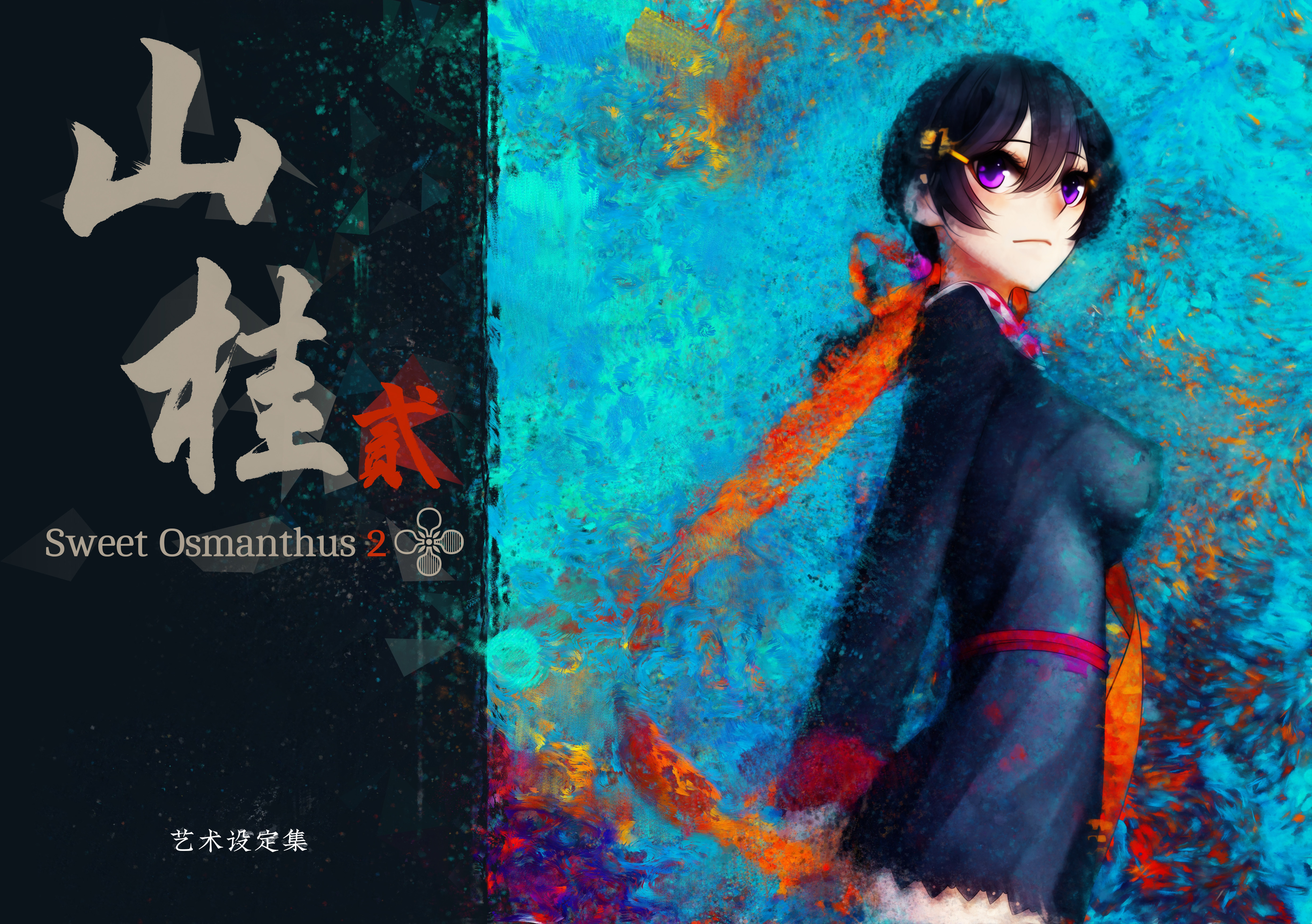 Shan Gui II Design Works screenshot