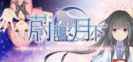 蔚蓝月下 Sapphire Moon