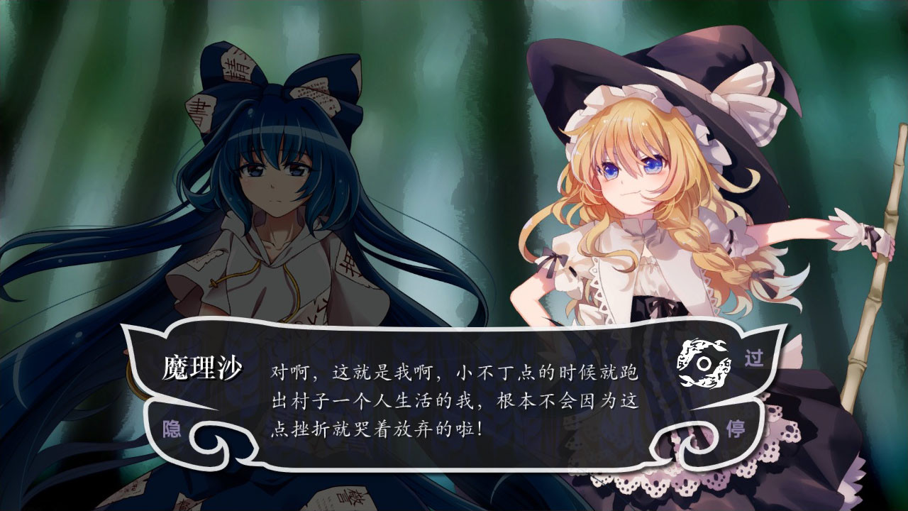 社稷终于幻想 ~ A Finality with Sheji screenshot