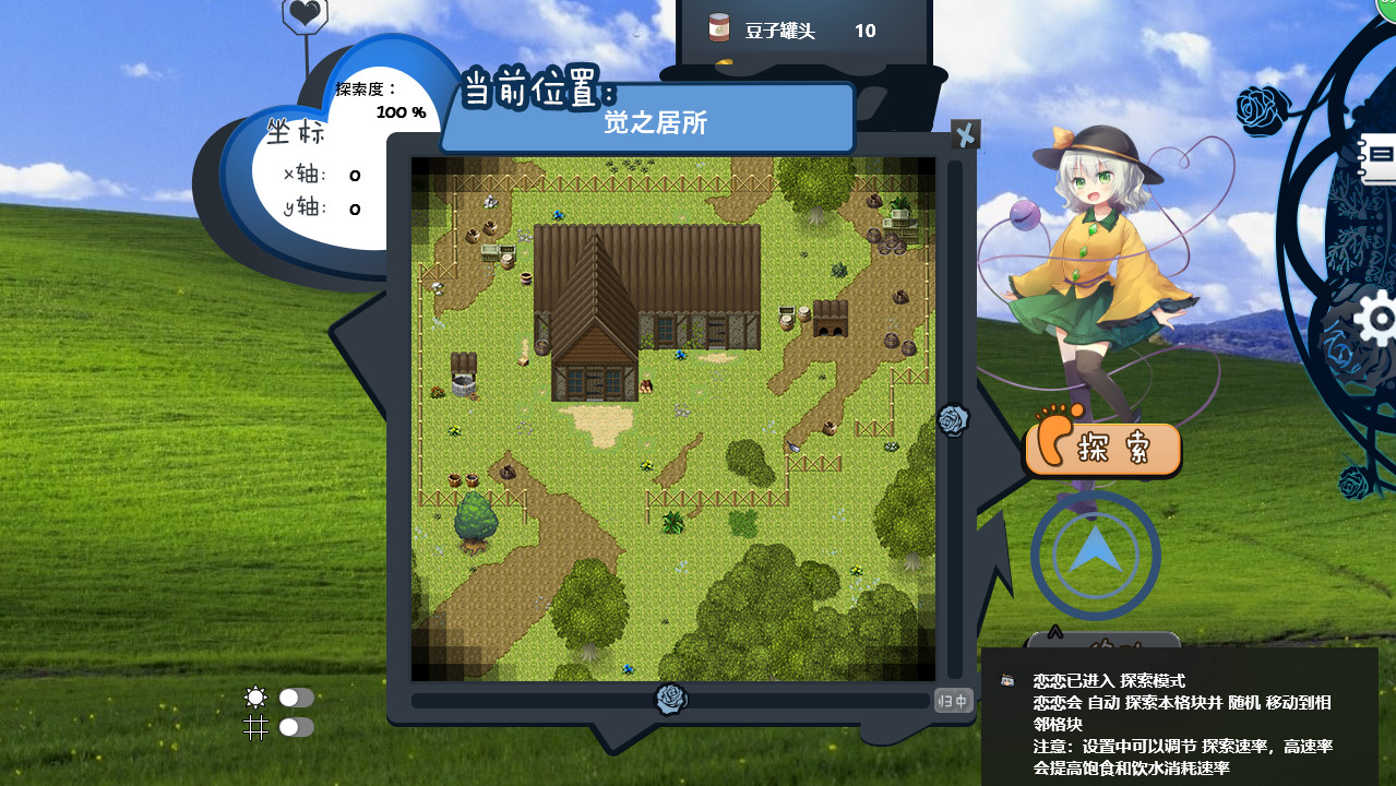 旅行恋恋 ~ Koishi Navigation screenshot
