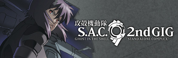 Ghost In The Shell: Stand Alone Complex 2nd Gig