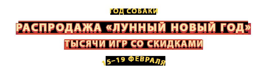 http://cdn.akamai.steamstatic.com/steam/clusters/sale_lunar2018_assets/8754e2edb8ba8ce49f08aa2f/logo_russian.png?t=1518654593
