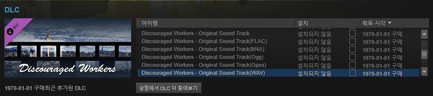discouraged_workers_steam_dlc_ost